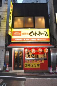 くれおーる 道玄坂1丁目店_05