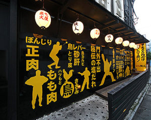 しちりん炭火焼 鉄人 上野店_02