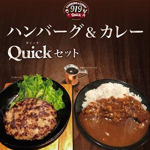 ハンバーグ&カレー クイック 御成門前赤レンガ通店_01
