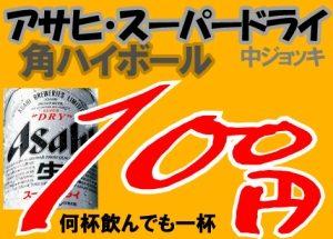 ビール100円『たんと』_01