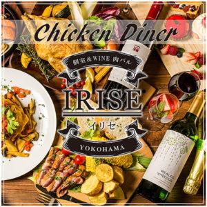 個室&wine 肉バル chicken diner IRISE 横浜店_01
