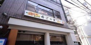 居酒屋希望の星 2号店_05
