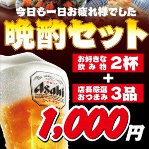 産直仕入れの北海道定食屋 北海堂 新橋店_01