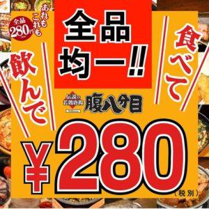 腹八分目 渋谷公園通り店_01