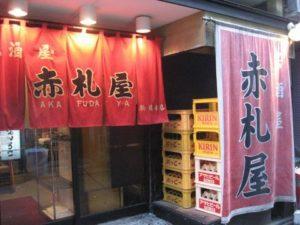 赤札屋 新橋店_05