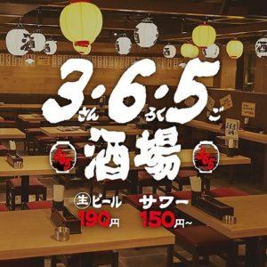 鉄鍋餃子と190円生ビール3.6.5 渋谷センター街店_01