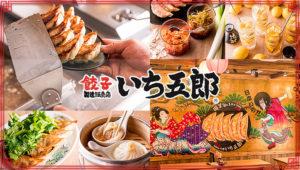 餃子製造販売店 横浜南幸いち五郎_01