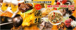 135酒場 御徒町店_01