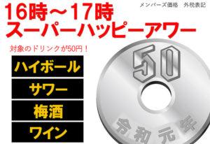 居酒屋一休 渋谷店01