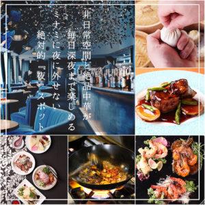 Dining&Bar BLEU 堀江ブルー_01