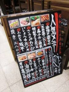 マキシ亭 大阪駅前第三ビル_01