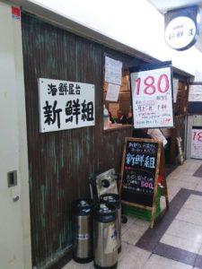 海鮮屋台 新鮮組 梅田店_05