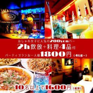 bar moon walk 大阪梅田店02