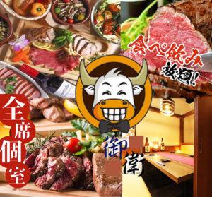完全個室 肉屋×食べ放題 肉バル 御衛 八王子店_01