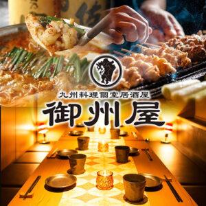 全品3時間食べ飲み放題 個室居酒屋 御州屋-GOSHUYA-八王子店_01