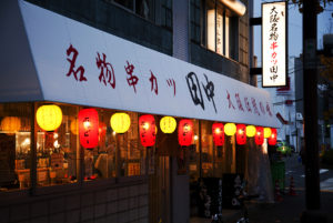 串カツ田中 品川港南口店_05