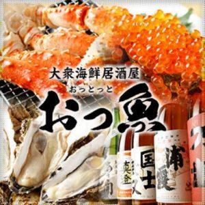 大衆海鮮居酒屋 おっ魚_01
