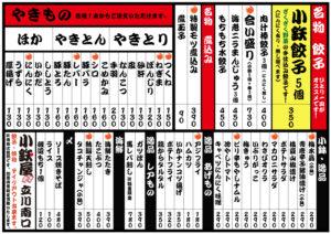 小鉄屋 立川南口店_03