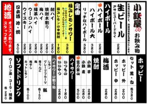 小鉄屋 立川南口店_04