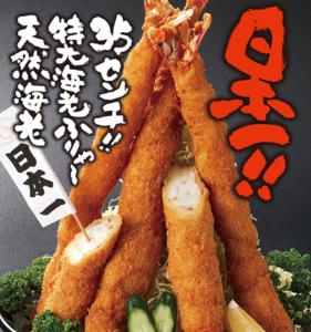 海老どて食堂_01