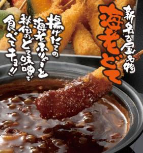 海老どて食堂_02