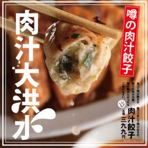 肉汁餃子と190円レモンサワー 難波のしんちゃん_01