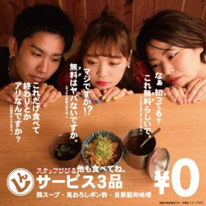 肉汁餃子と190円レモンサワー 難波のしんちゃん_02