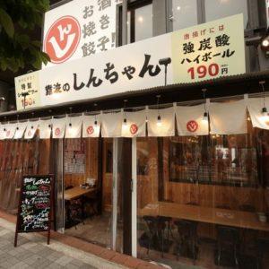 肉汁餃子と190円レモンサワー 難波のしんちゃん_04