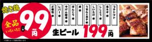 てけてけ 町田北口店_01