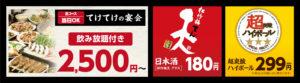 てけてけ 町田北口店_02