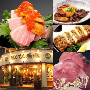 ぼんてん漁港中央二丁目店_01