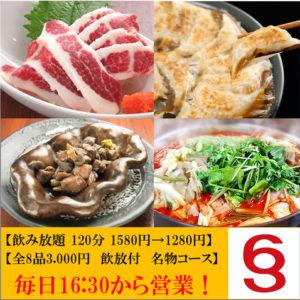 九州料理(もつ鍋・餃子・地鶏) 博多餃子舎 603(ロクマルサン) 札幌駅前店_01