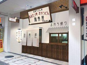加寿屋 ヴィアあべのウォーク店_04
