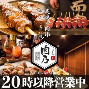 焼鳥 肉串 食べ放題 完全個室居酒屋 肉乃-nikuno-新橋店_01