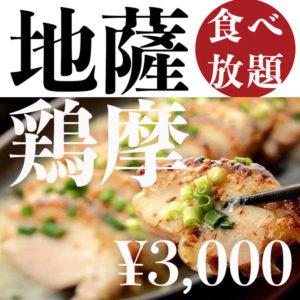九州料理居酒屋 にくの匠 新宿東口店_02
