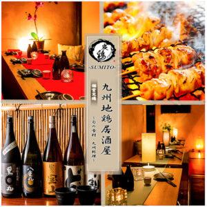 九州地鶏 個室居酒屋 炭鶏(sumito)新宿東口店_01