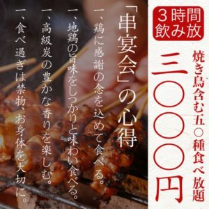 完全個室と食べ放題 技屋 wazaya 新宿西口店_02