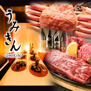 完全個室九州居酒屋 うみきん UMIKIN 渋谷店_01