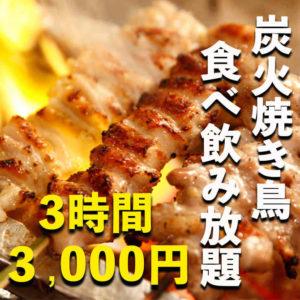 地鶏専門店×贅沢個室 鳥桜 池袋店_01