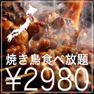 地鶏専門店 いいとこ鶏 池袋東口店_02