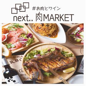 #お肉とワイン next..肉MARKET 天王寺店_01