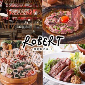 肉炉端 ロバート_01
