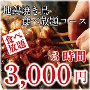 羽田市場×宮崎県地鶏個室居酒屋 鳥道楽 蒲田店_02
