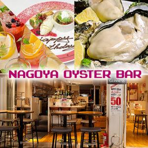 牡蠣×宮崎牛×あいち鴨 NAGOYA OYSTER BAR_01