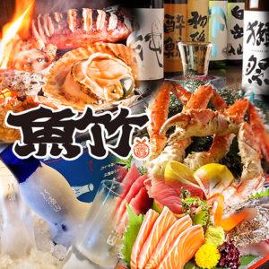魚竹水産 溝の口市場_01