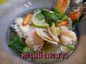 タイレストラン&バー Koh Phi phi 溝の口店_02