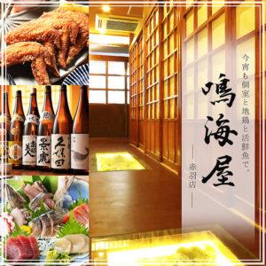個室で味わう地鶏と活鮮魚 鳴海屋 (なるみや) 赤羽店_01
