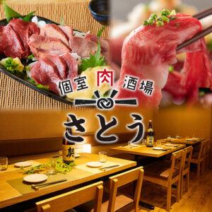 全170種食べ飲み放題 個室 和食×ビストロ さとう 名古屋店_01