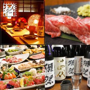 和食と和牛の個室居酒屋  粋(iki) 蒲田店_01