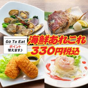 300円均一 海鮮居酒屋 志なのすけ 京橋店_01